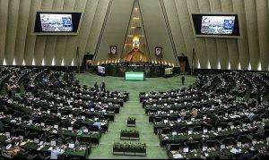 طرح تشکیل ۲ وزارتخانه جدید در مجلس